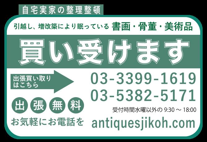 jikoh_kaitori