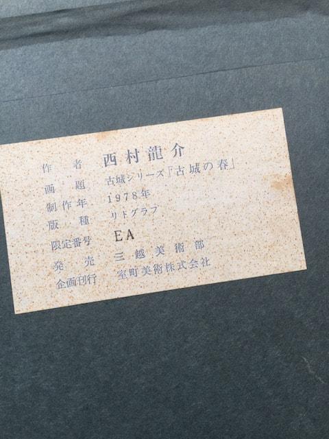 西村龍介4
