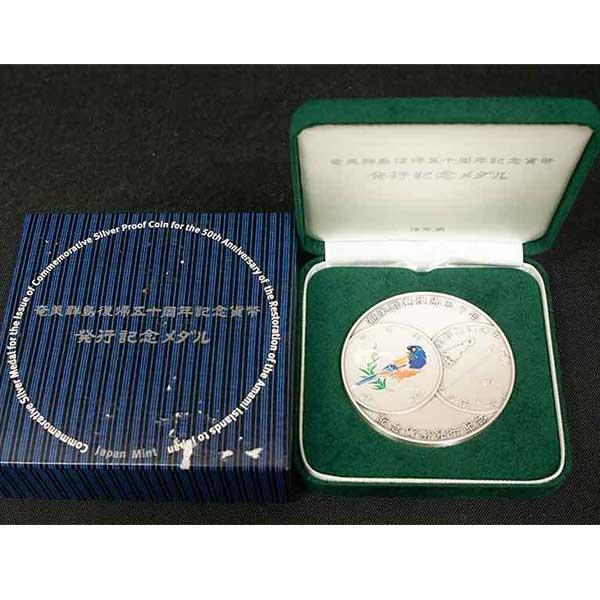 奄美群島復帰50周年記念貨幣発行記念メダル