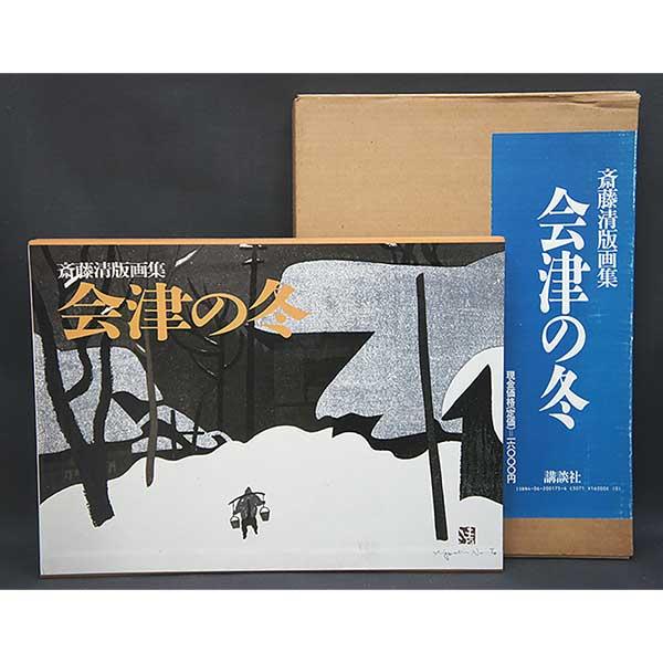 斎藤清 版画集 会津の冬