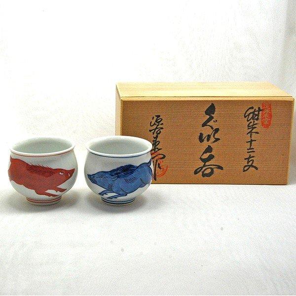源右衛門 ぐい呑 干支 「亥」(1)