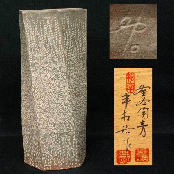 申相浩 三島花瓶