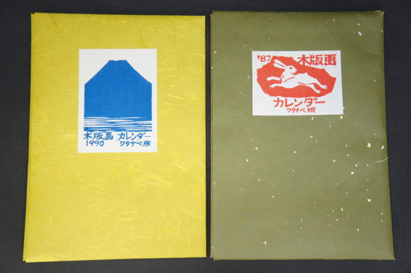 渡辺版 木版画 カレンダー 1987年1990年