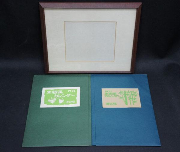 渡辺版 木版画 カレンダー