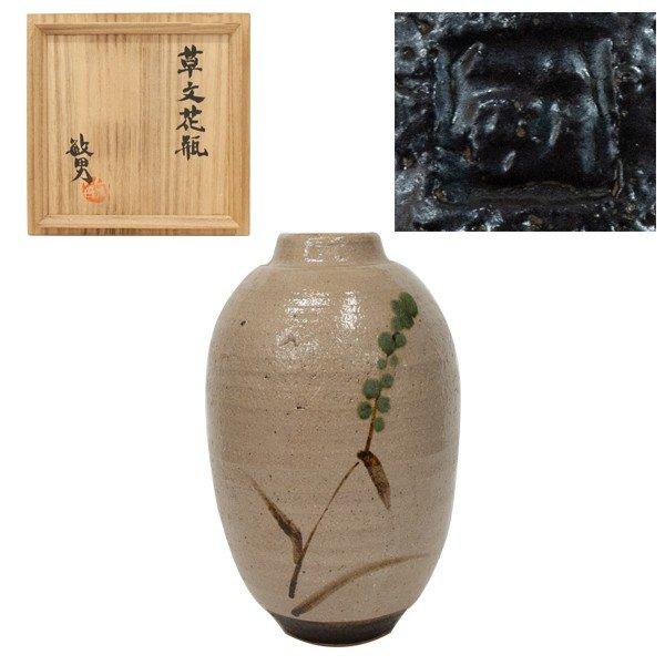 武田敏男 「草文花瓶」 花器 益子焼