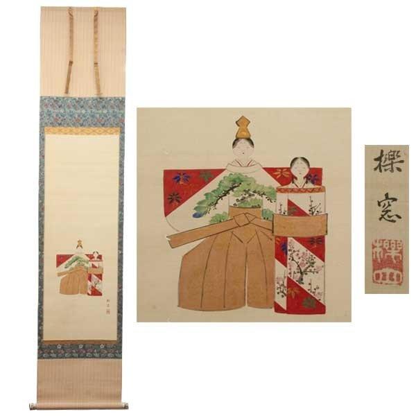 擽窓 「雛図」 掛軸 ひな祭り