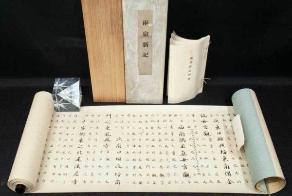 中国佚存書 「両京新記巻第三/兩京新記」