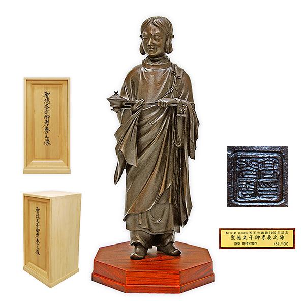 高村光雲 「聖徳太子御孝養之像」 和宗総本山四天王寺創建1400年記念発行品 ブロンズ像