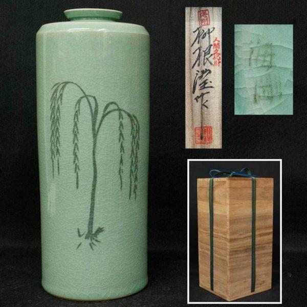 柳海剛 青瓷柳文花瓶
