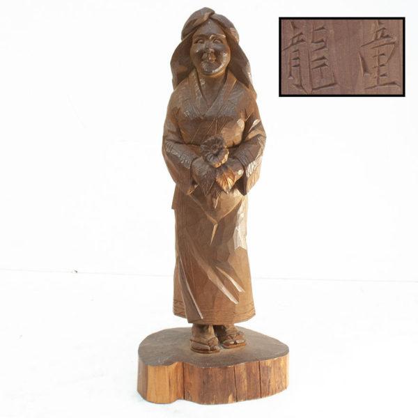 アイヌ 木彫り彫刻  中尾龍童作