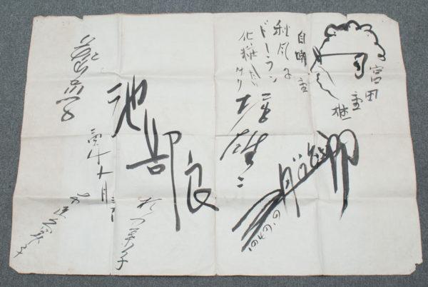 昭和俳優サイン