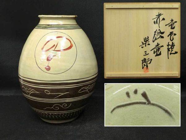 新垣栄三郎 赤絵壺