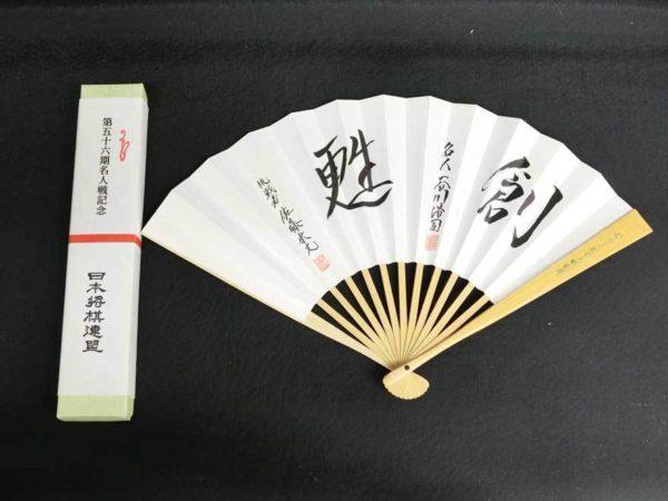 第56期名人戦記念 将棋 扇子