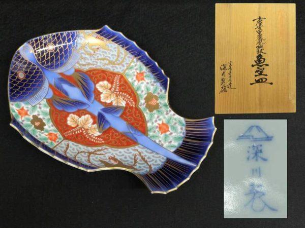 深川製磁 魚型皿 古伊万里鳳凰桐紋
