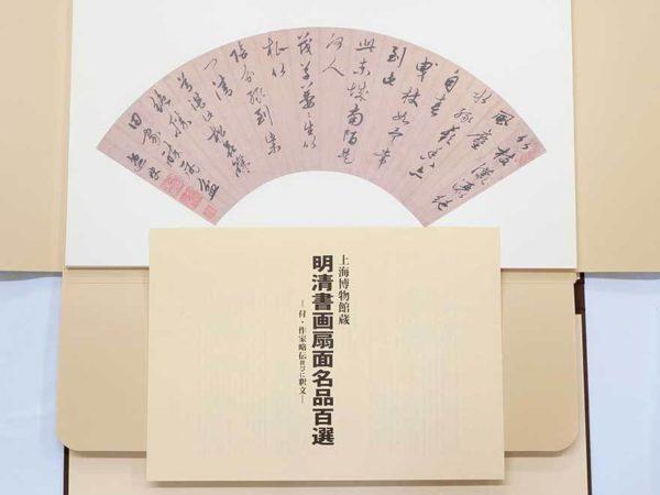 上海博物館蔵 中国明清書画扇面名品百選