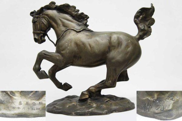 伊藤國男 馬のブロンズ像 昭和16年 興亜馬事大会