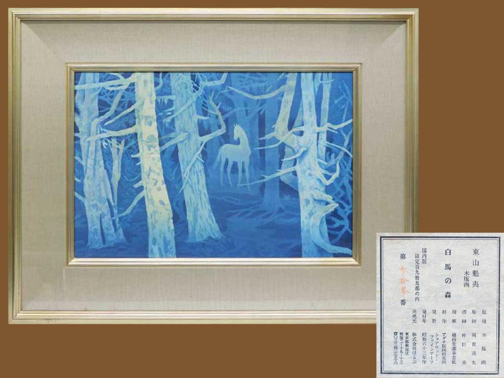 東山魁夷 「白馬の森」 (1988) 木版画 限定