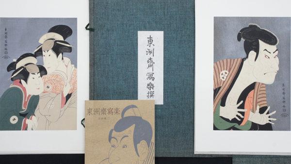 東洲斎写楽撰 悠々洞 昭和43年発行 版画