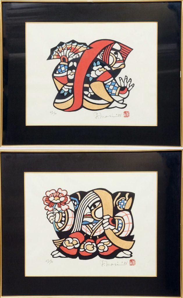 森義利 小獅子・大獅子 版画 29/70 合羽版・摺 1986