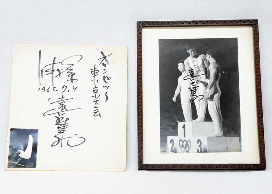 遠藤幸雄 1964年東京オリンピック体操金メダリスト サイン色紙&額装写真