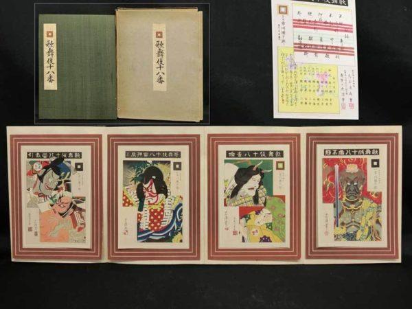 歌舞伎十八番 九代目市川団十郎