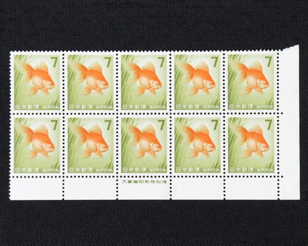 日本郵便 未使用切手 金魚7円