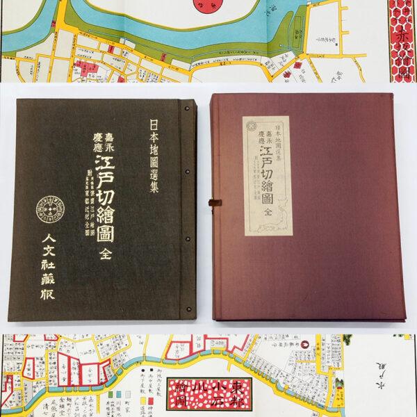 日本地図選集