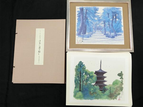 平山郁夫 「日本の道を描く」