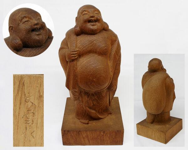 高橋丈雲作 木彫の布袋像