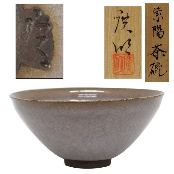 筒井廣明 紫陽茶碗